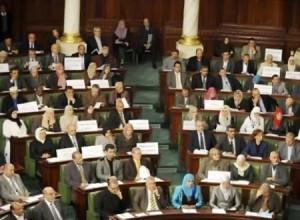 المجلس التأسيسي التونسي
