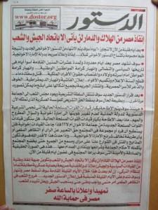 عدد جريدة الدستور الذي تم مصادرته