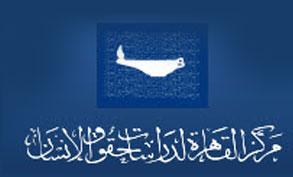 335مركز-القاهرة-لدراسات-حقوق-الإنسان31