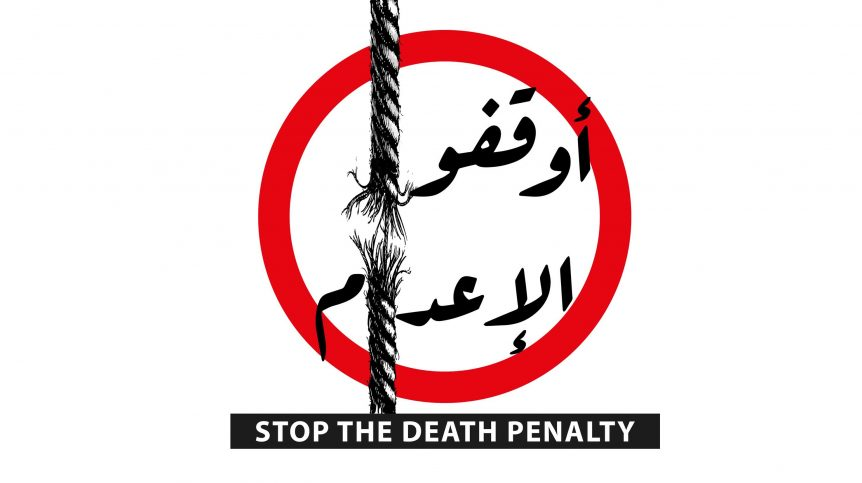 Egypt Announcing The Campaign To End The Death Penalty Cairo